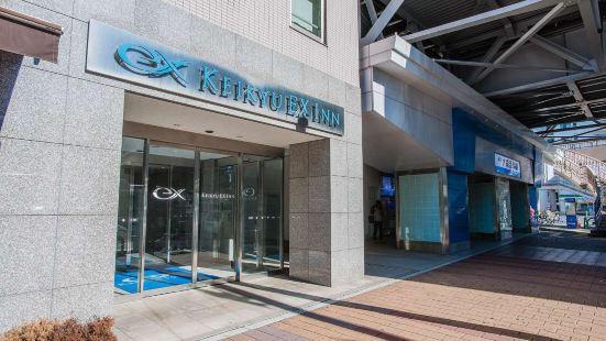 大森海岸車站京急 EX INN 酒店