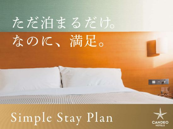 大阪難波光芒酒店(Candeo Hotels Osaka Namba)豪華特大床房