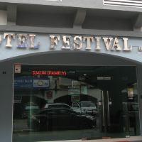 吉隆坡節慶精品酒店@文良港酒店預訂