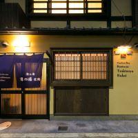 京都家月之湯空海度假屋酒店預訂