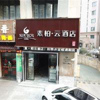 素柏·雲酒店(上海萬達廣場通河新村地鐵站店)酒店預訂