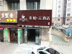 素柏·雲酒店(上海萬達廣場通河新村地鐵站店)