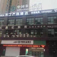 布丁嚴選酒店(重慶大足石刻人民醫院店)酒店預訂