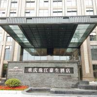 重慶珠江豪生酒店酒店預訂