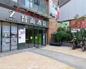 Zsmart智尚酒店(上海殷高西路店)