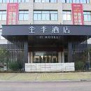 全季酒店(衡陽銀泰紅城店)