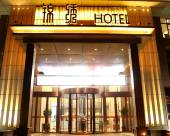 尉氏錦繡酒店