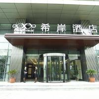 希岸酒店(天津空港濱海國際機場店)酒店預訂