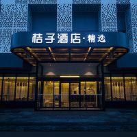 桔子酒店·精選(上海虹橋國展中心徐涇店)酒店預訂