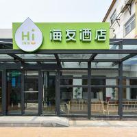 海友酒店(北京花鄉天壇醫院新店)(原奧萊店)酒店預訂