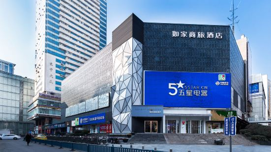 Home Inn Selected (Nanjing Xinjiekou Metro Station Hongwu Road Pedestrian Street)