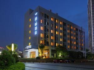 喆啡酒店(深圳華南城店)