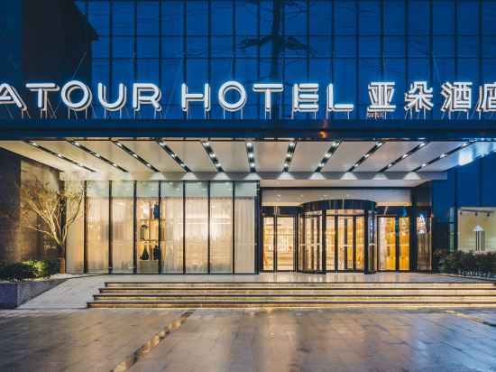 Atour Hotel Nanjing Xin'gang Development Zone