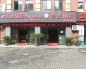貝殼酒店(上海車墩影視城影視路店)