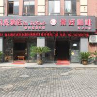 貝殼酒店(上海車墩影視城影視路店)酒店預訂