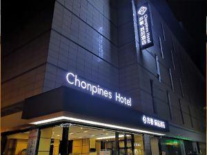 非繁城品酒店(廣元南河中心廣場店)