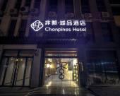 非繁城品酒店(曲阜三孔店)
