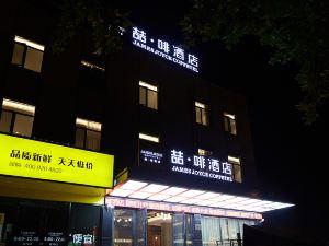 喆啡酒店(上海顓橋萬達廣場店)