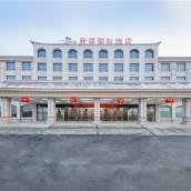 華山欣源國際酒店