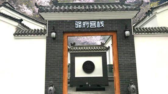 Yifu Inn