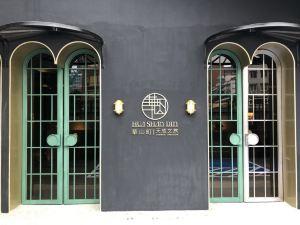 台北天成文旅華山町飯店