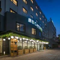 康鉑酒店(上海靜安店)酒店預訂