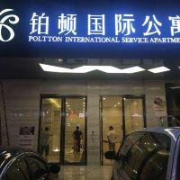 鉑頓國際公寓(廣州東曉南地鐵站店)酒店預訂