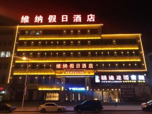 桓仁維納假日酒店