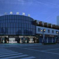 希岸酒店(上海松江體育中心地鐵站店)酒店預訂