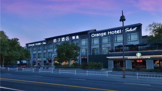 오렌지 호텔 셀렉트 - 항저우 후화로지점