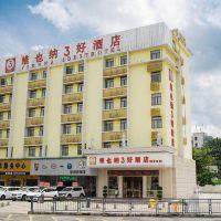 維也納3好酒店(深圳國泰路店)酒店預訂