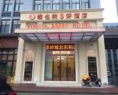 維也納3好酒店(温嶺城北店)