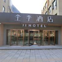 全季酒店(上海臨港新城店)酒店預訂