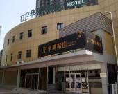 UP華驛精選酒店(唐山八方購物廣場店)