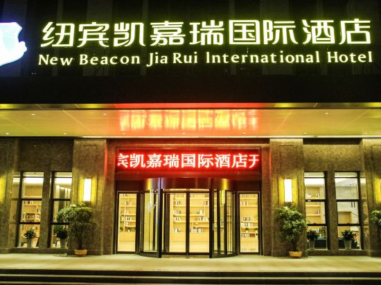 New Beacon Jiarui International Hotel (Wuhan Zhongyuan Square)