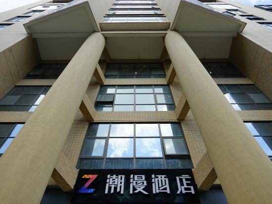 ZMAX潮漫酒店(佛山千燈湖店)(Zmax Hotel (Foshan Qiandeng Lake))外觀