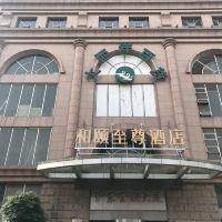 和頤至尊酒店(上海五角場地鐵站店)酒店預訂