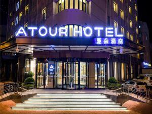 廊坊西昌路亞朵酒店