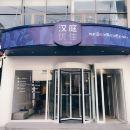 漢庭優佳酒店(拉薩布達拉宮店)