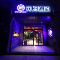 昆明花闌酒店酒店預訂