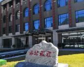 延安西北旅社