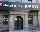 巷子酒店(大連高新園區萬達廣場店)