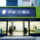 派柏雲酒店(萊陽五龍北路店)
