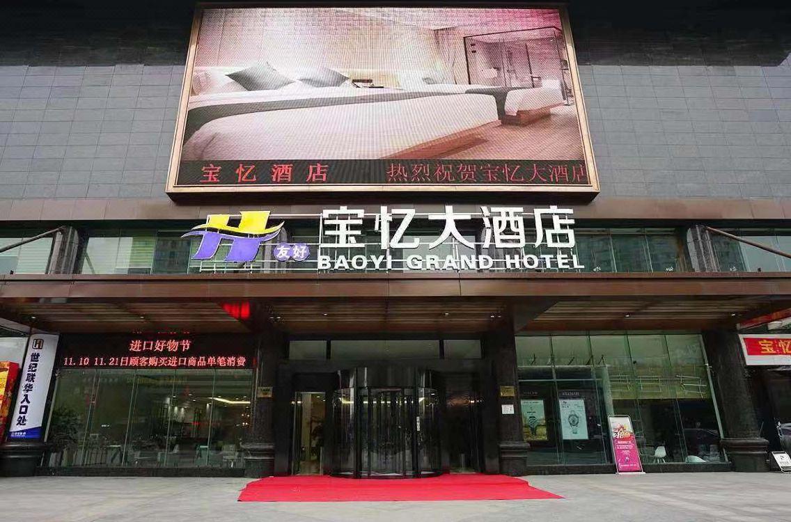 杭州寶憶大酒店Baoyi Grand Hotel