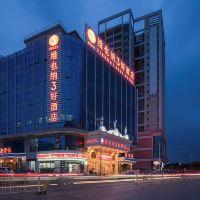 維也納3好酒店(廣州沙埔店)酒店預訂
