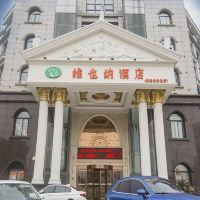 維也納酒店(上海泗涇地鐵站店)酒店預訂