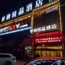 綏德華納精品酒店