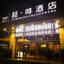 喆啡酒店(延安火車站西北局舊址店)
