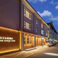 桔子水晶酒店(北京南鑼鼓巷酒店)酒店預訂