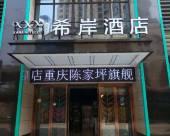 希岸酒店(重慶陳家坪店)